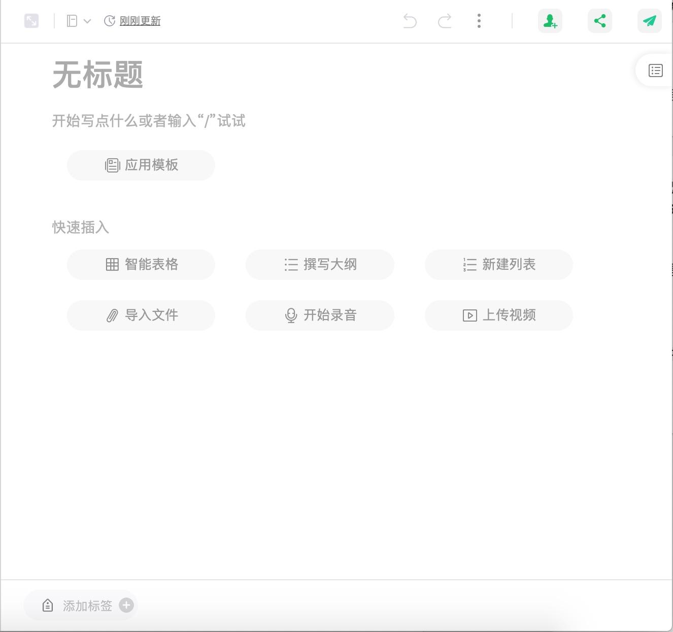 印象笔记评测:可永久保存微信内容,「删除」从此不再被动