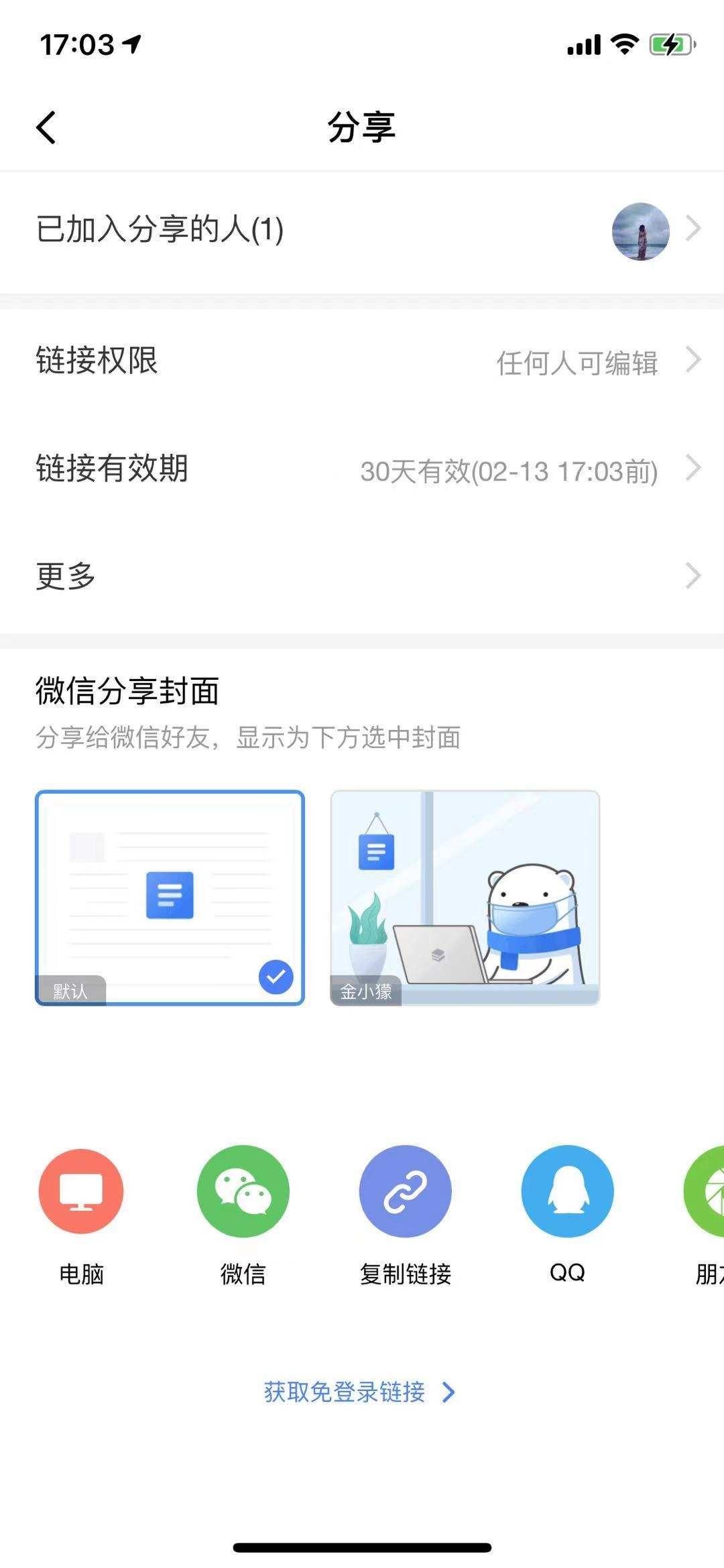 一部手机等于一台电脑?这三个用手机就能编辑的在线文档App,最后一个绝对不能错过!