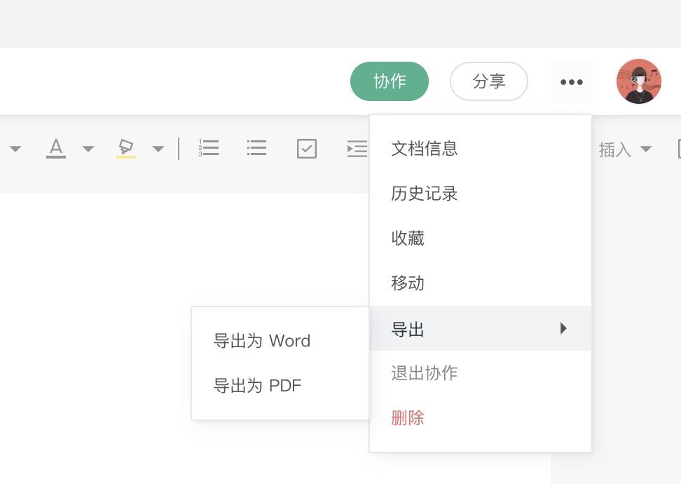 讯飞文档评测:文本类协作办公的入门级在线文档工具,功能轻量上手轻松