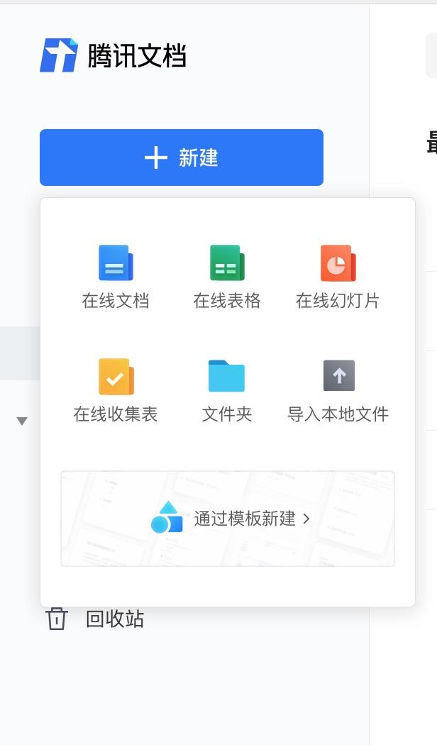 腾讯文档评测:无需注册即可一键登录,还能设置专属密码的在线文档工具