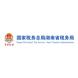 国家税务总局湖南省税务局-云智慧的合作品牌