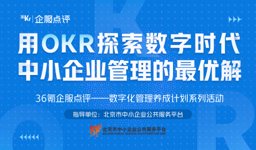 为何中小企业面对OKR始终用不起来?