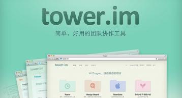 Tower使用评测:功能精简聚焦,适合小团队轻量级项目管理
