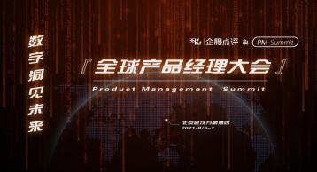 2021全球产品经理大会:产品引领数字化变革