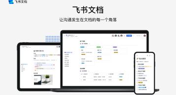 飞书文档评测:多类型文档参考模板,打造企业专属知识库