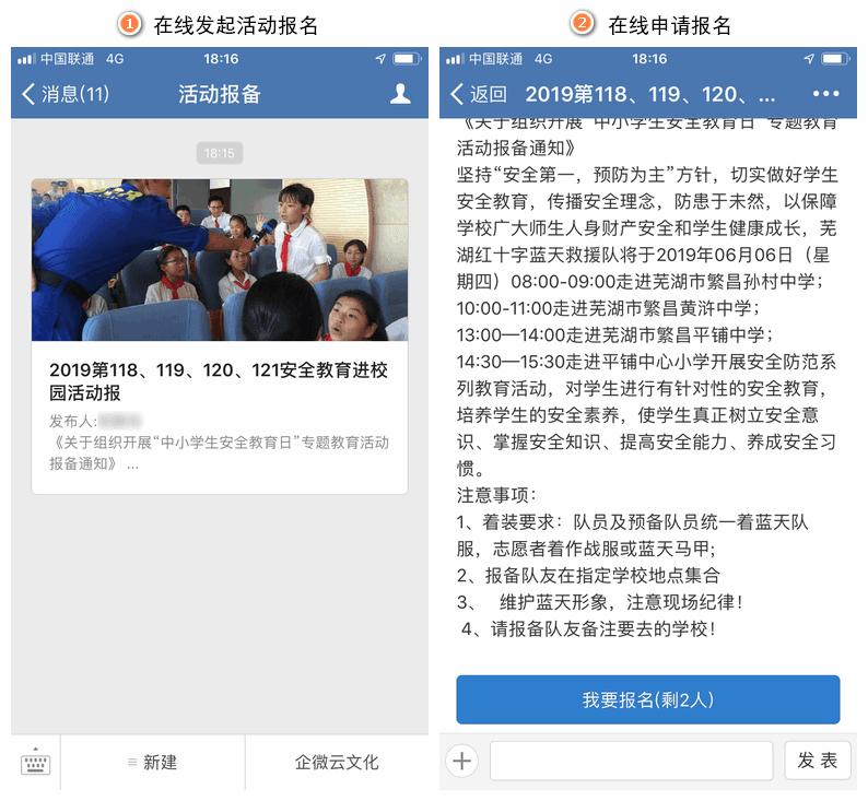 蓝天救援队X道一云   一封来自公益团队的感谢信
