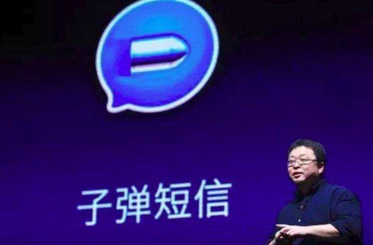 子弹短信被指抄袭网易云信,罗永浩反击:你们这么蠢萌,太有爱了_软件