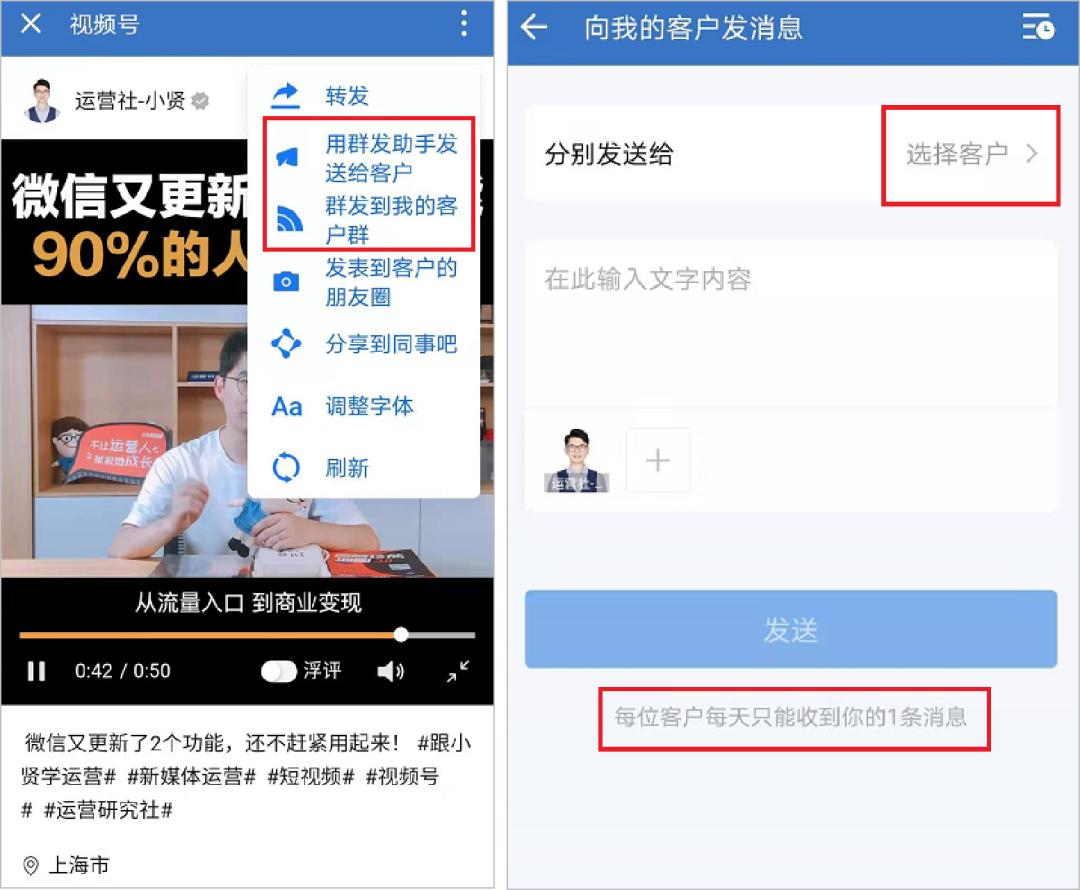 """抓住""""企业微信+视频号""""!这可能是微信留给B端商家最后的机会"""
