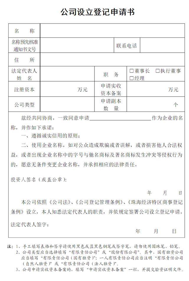 深圳公司注册流程有哪些?
