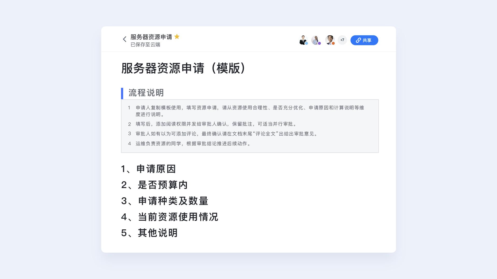 美菜网:飞书全面提升信息化建设效率