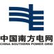 中国南方电网-日志易的合作品牌