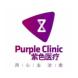 紫色医疗-容联云通讯的合作品牌