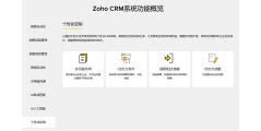 Zoho CRM的功能截图