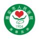雅安人民医院-壹零后的合作品牌