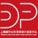 上海城市公共空间设计促进中心-SPSSAU的合作品牌