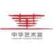 中华艺术宫-Sensoro升哲科技的成功案例