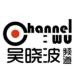 吴晓波频道-鲸奇SCRM的合作品牌