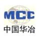 中国华冶-亿方云的合作品牌