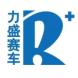 力盛赛车-鱼鹰软件—项目管理的合作品牌
