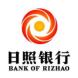 日照银行-优维科技的合作品牌
