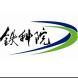 中国铁道科学研究院-ComponentOne-Enterprise的合作品牌
