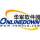 华军软件-WPS Office的合作品牌