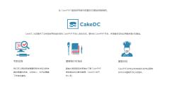 CakePHP的功能截图