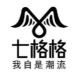 七格格-虎赞SCRM的合作品牌