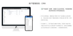 大管加—CRM的功能截图