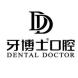 牙博士口腔-快商通的合作品牌