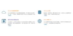 MySQL的功能截图