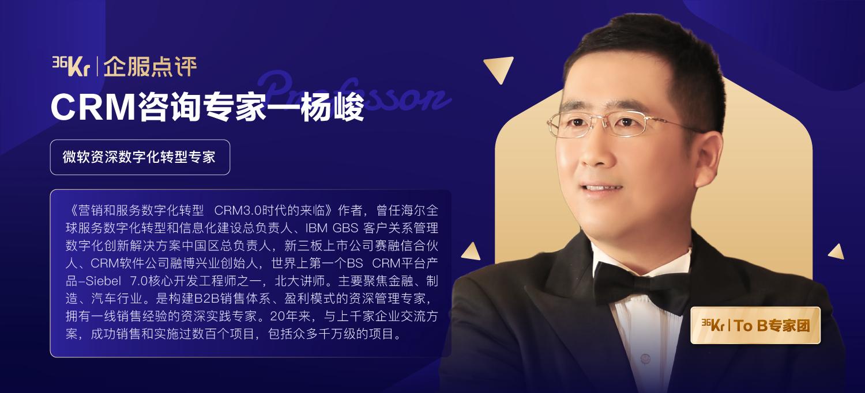 杨峻:用MOFV法提升B2B销售预测准确性