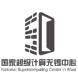 国家超级计算无锡中心-并行科技的合作品牌