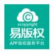 易版权-360移动开放平台的合作品牌
