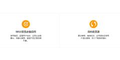 小米营销的功能截图
