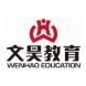 文昊教育-校管家的合作品牌