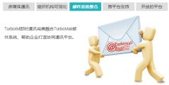 TurboIM的功能截图