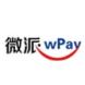 微派wPay-聚合支付支付系统软件