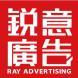 锐意广告-群狼调研的合作品牌