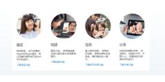 skype的功能截图