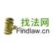 找法网法律行业软件