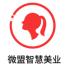 微盟智慧美业客户管理(CRM)软件
