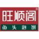 旺顺阁-金蝶云创的合作品牌