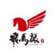 飞马旅-省心办的合作品牌