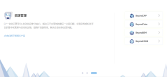 博云BoCloud的功能截图