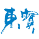 东宝人事管理(eHR)软件