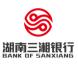 湖南三湘银行-君子签的合作品牌