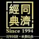 同济经典设计-信淼传媒的合作品牌