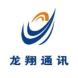 成都龙翔通讯-ECSHOP的合作品牌
