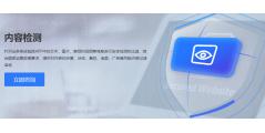 爱加密-内容检测的功能截图